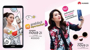 Huawei ปล่อยฟีเจอร์ใหม่ Face Unlock และ AR Lens ให้ลูกค้า HUAWEI nova2i อัพเกรดได้แล้ววันนี้!
