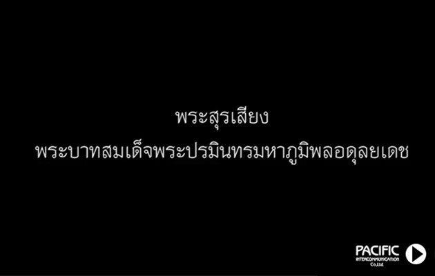 """ในหลวงรัชกาลที่ 9 รับสั่งกับจส.100 ให้นำเพลงพระราชนิพนธ์ """"รัก"""" ออกอากาศ เพื่อพระราชทานแก่คนไทย"""
