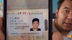 อาจารย์สักยันต์ ถูกจ้างให้ไปสักที่เมืองจีน แต่ถูกคนจ้างรวมหัวทำร้ายเกือบตาย