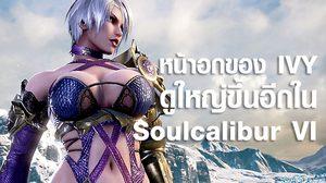 หน้าอกของ IVY ดูใหญ่ขึ้นอีกใน Soulcalibur VI
