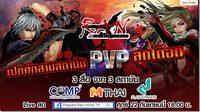 3 สื่อวงการเกม เปิดศึก RAN Online PVP สุดเดือด!!Live สดพร้อมกัน 22 กันยานี้