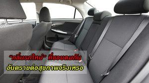 กลิ่น รถใหม่ ที่ชอบดมกัน อันตรายต่อสุขภาพจริงเหรอ??