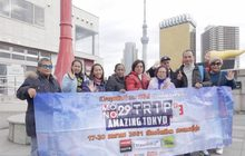 """MONO29 Trip EP.3 Amazing Tokyo""เที่ยวโตเกียวสุดฟิน 4 วัน 3 คืน"