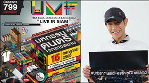 URBAN MUSIC FESTIVAL ครั้งแรกของเทศกาลดนตรีสุดยิ่งใหญ่กลางสยาม!!