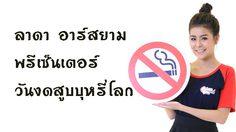 ลาดา อาร์สยาม ปลื้ม! เป็นพรีเซ็นเตอร์ วันงดสูบบุหรี่โลก