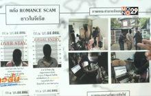 จับกลุ่มชาวไนจีเรียหลอกหญิงไทยแต่งงาน