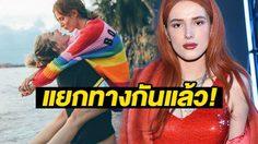เบลล่า ธอร์น เลิกแฟนสาวยูทิวเบอร์ ทานา มอนกิว หลังคบมานาน 1 ปี