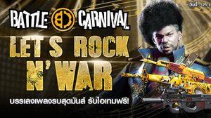 Battle Carnival ชวนคุณทำภารกิจ Let's Rock N' War รับปืนไปเลยฟรีๆ!