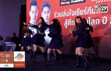 BNK48 นำทัพเชียร์นักบิดไทยสู้ศึกซูซูกะ 4 ชั่วโมง