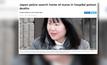 ตำรวจญี่ปุ่นบุกค้นที่พักพยาบาลฉีดยาฆ่า 20 ผู้ป่วยชรา