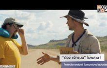 """""""ฮิวจ์ แจ็คแมน"""" ไม่พลาด! โผล่หนังภาคต่อเก๊ โฆษณาท่องเที่ยวออสเตรเลีย"""