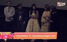 ภาพรวมหนังไทยในเทศกาลหนังนานาชาติปูซาน