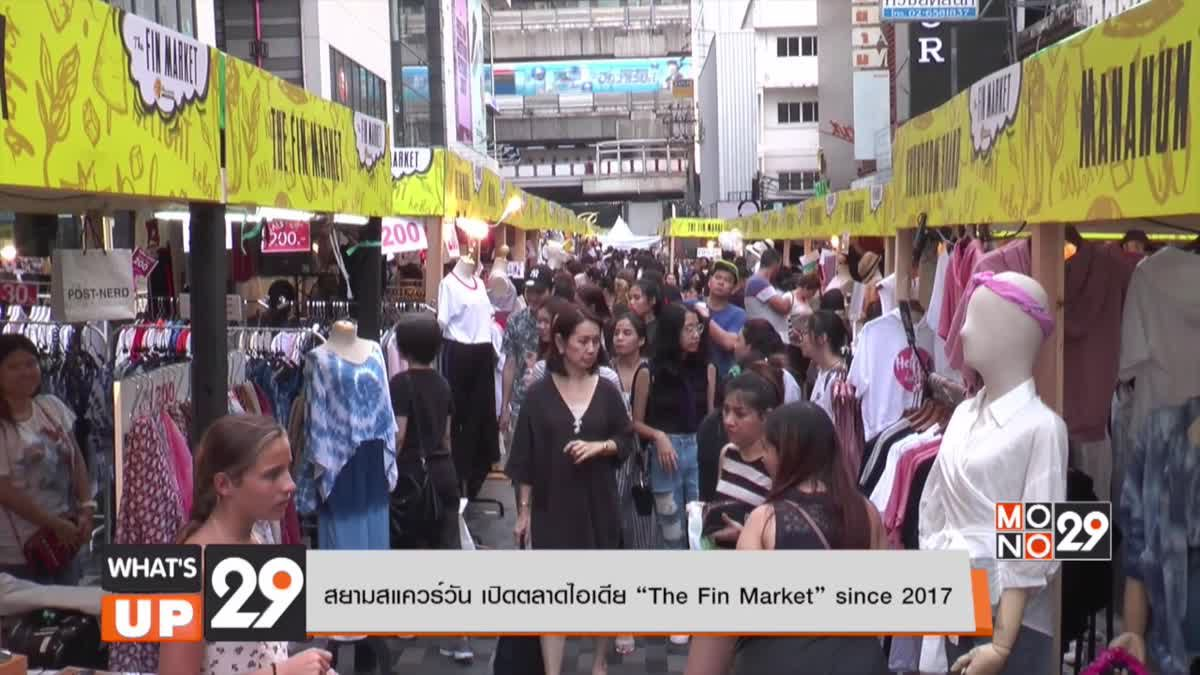 """สยามสแควร์วัน เปิดตลาดไอเดีย """"The Fin Market"""" since 2017"""