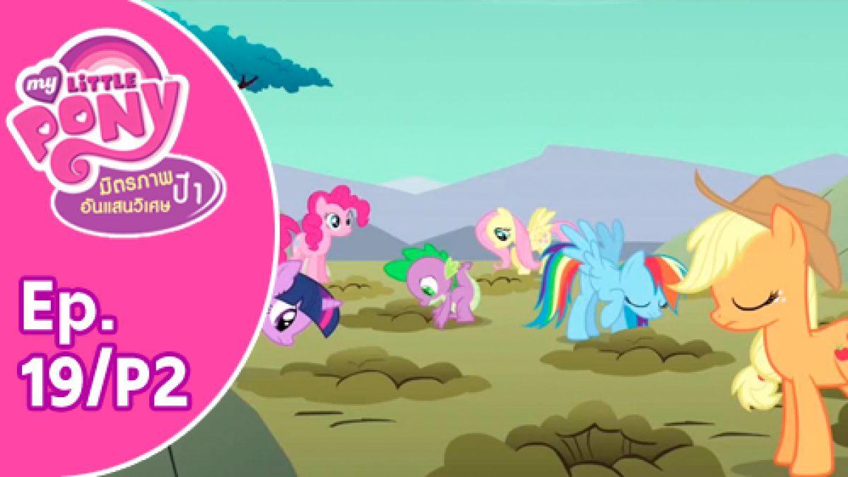 My Little Pony Friendship is Magic: มิตรภาพอันแสนวิเศษ ปี 1 Ep.19/P2