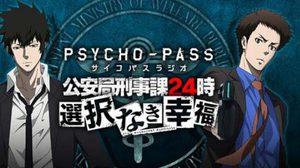 Psycho-Pass เตรียมทำเป็น radio drama
