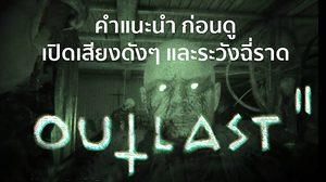 outlast2-770x434