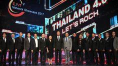 CAT Network Showcase 2017 ก้าวสู่ไทยแลนด์ 4.0 อย่างเต็มรูปแบบ ด้วยโครงข่ายด้านการสื่อสาร และโทรคมนาคมที่มีคุณภาพที่สุด