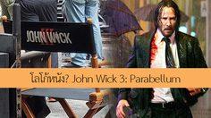 ภาพจากกองถ่ายหนัง John Wick 3: Parabellum เผยให้เห็นโลโก้ที่เก้าอี้ผู้กำกับ