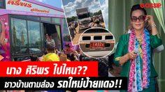 แม่มาแล้ว!!  นางศิริพร โผล่ชาวบ้านตามส่องรถแห่ป้ายแดงคันใหม่!!