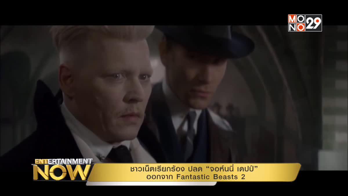 """ชาวเน็ตเรียกร้อง ปลด """"จอห์นนี่ เดปป์"""" ออกจาก Fantastic Beasts 2"""