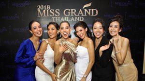 เริ่มแล้ว มิสแกรนด์ไทยแลนด์ 2018 เพิ่มรางวัล นางงามรักแร้งาม – ชุดว่ายน้ำเริ่ด ฉีกกฎเวทีประกวดนางงาม