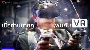 เมื่อท่านนายก พบ VR ความก้าวหน้าของวงการเกมจะบังเกิด!