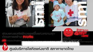 กาชาดชวนคนไทยเปลี่ยนภาพโปรไฟล์ 'รอยยิ้ม' วันกาชาดโลก 8 พ.ค.นี้