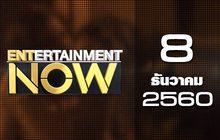 Entertainment Now 08-12-60