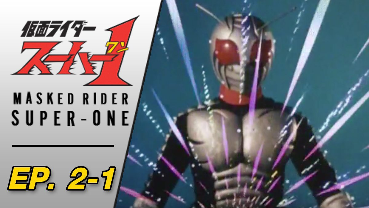 Masked Rider Super One ตอนที่ 2-1