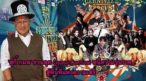 'สุกี้ กมล' ชวนลุย Gypsy Carnival หนีความวุ่นวาย สู่พื้นที่แห่งความเสรี