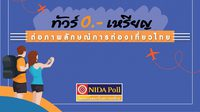 ทัวร์ศูนย์เหรียญ ต่อภาพลักษณ์การท่องเที่ยวของไทย