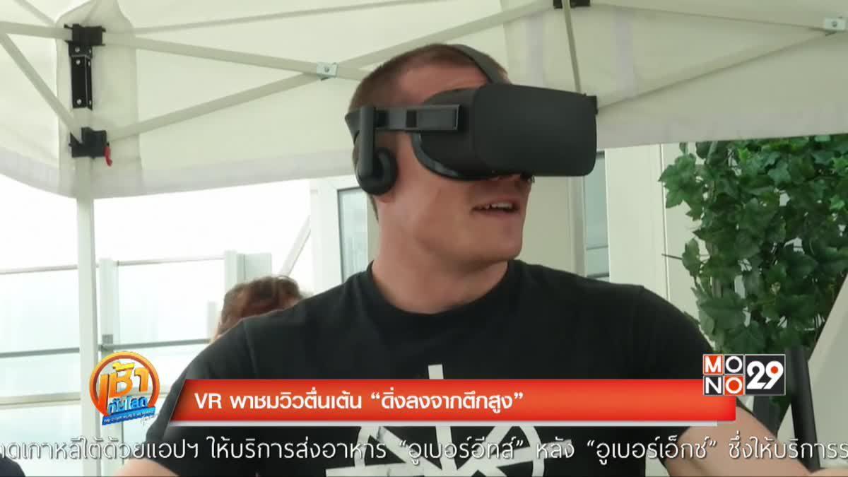 "VR พาชมวิวตื่นเต้น ""ดิ่งลงจากตึกสูง"""