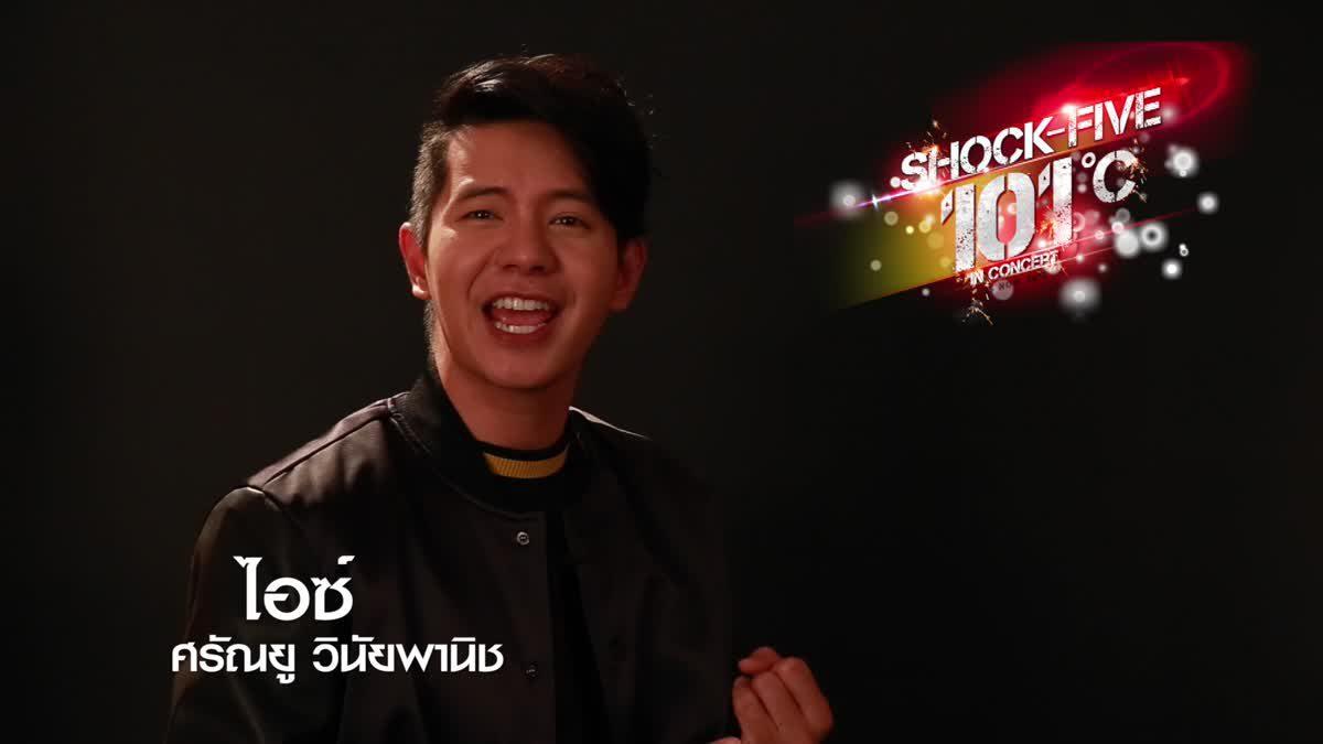 ไอซ์ ศรัณยู ศิลปินในคอนเสิร์ต Shock-Five 101 องศาเดือด