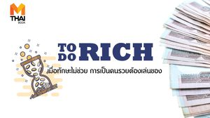TO DO RICH! เมื่อทักษะไม่ค่อยช่วย การเป็นคนรวยต้องเล่นของ