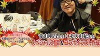 ยอดนักสืบจิ๋วโคนัน X จิฮายะ กลอนรักพิชิตใจเธอ การคอลลาโบฯ ครั้งสำคัญ!