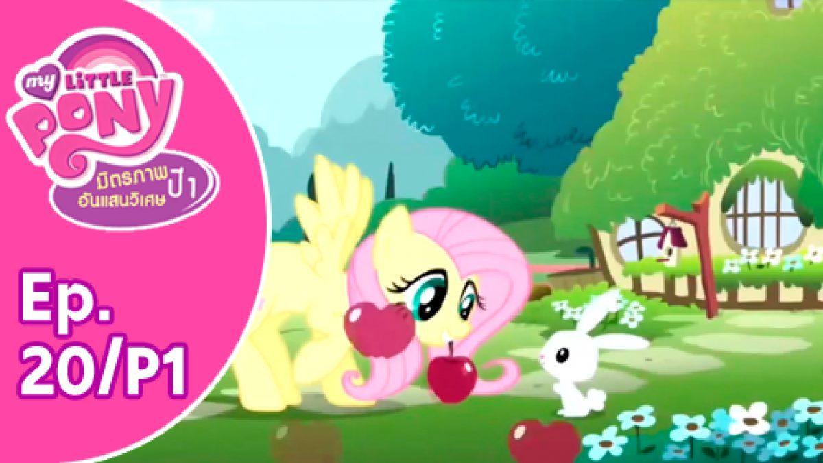 My Little Pony Friendship is Magic: มิตรภาพอันแสนวิเศษ ปี 1 Ep.20/P1