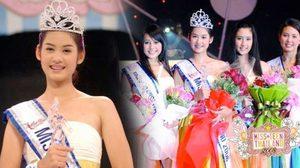 น้องมะนาว สาวสวยวัยใสวัย 16 คว้าตำแหน่งมิสทีนไทยแลนด์ 2008
