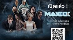 MAXXX Store มาแล้ว! บริการเช่าหนังออนไลน์ลิขสิทธิ์ราคาถูก พร้อมโปรโมชั่นแรง ๆ เพียบ