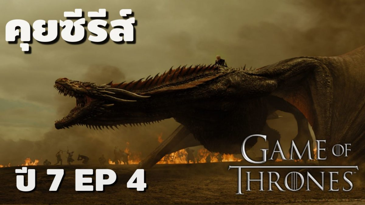 คุยซีรีย์ Game of Thrones ซีซัน 7 ตอน 4