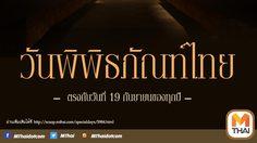 19 กันยายน วันพิพิธภัณฑ์ไทย