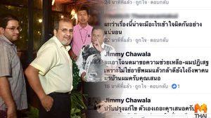 แฉ!! ปมขัดแย้งระหว่างเศรษฐีใจบุญ จิมมี่ ชวาลา – เสนอ นักธุรกิจชื่อดังเมืองคอน