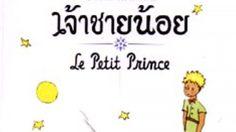 นิยายน่าอ่าน เจ้าชายน้อย Le Petit Prince