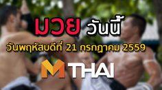 โปรแกรมมวยไทยวันนี้ วันพฤหัสบดีที่ 21 กรกฎาคม 2559