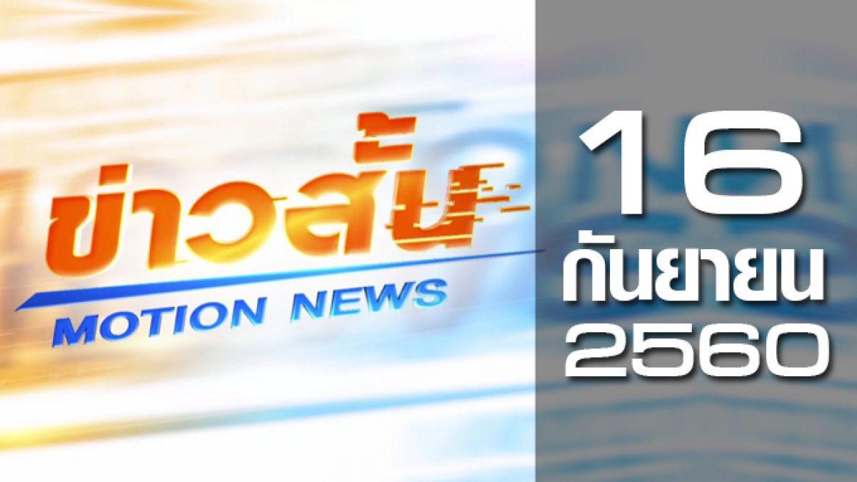 ข่าวสั้น Motion News Break 3 16-09-60