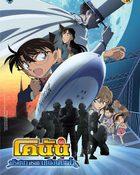 Young Detective Conan : The Lost Ship in the Sky ยอดนักสืบจิ๋วโคนัน มูฟวี่ 14 : ปริศนามรณะเหนือน่านฟ้า