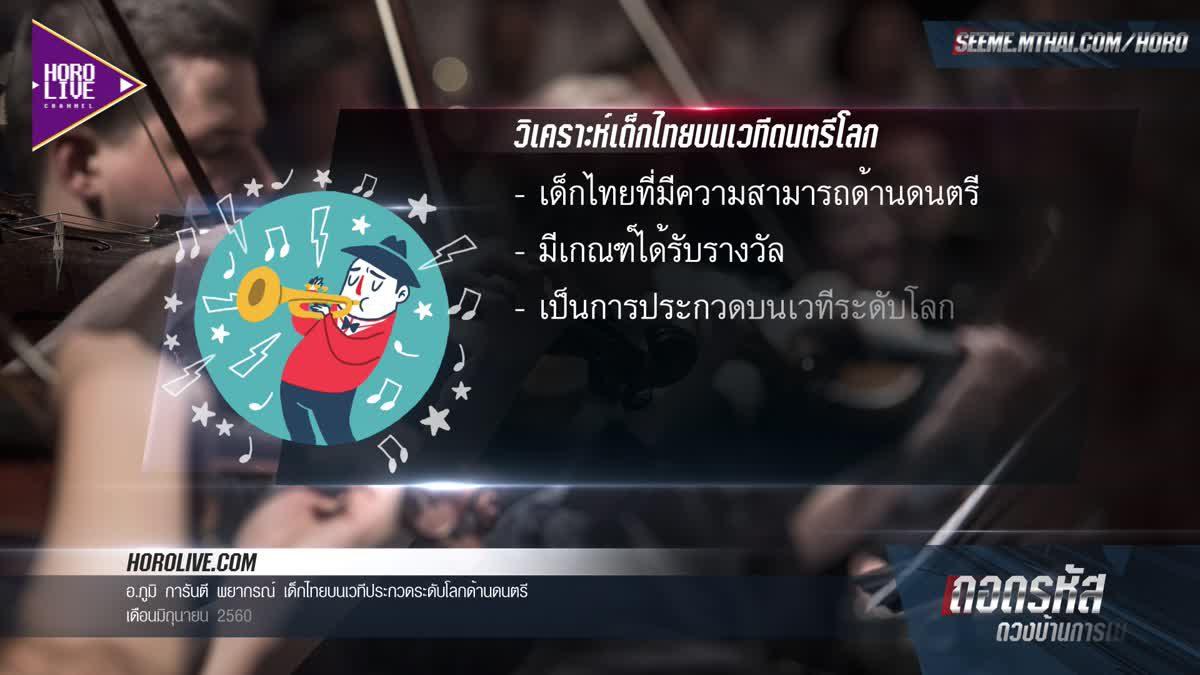 ปลื้มปริ่ม เด็กไทยวงการดนตรีจะโด่งดังไกลระดับโลก