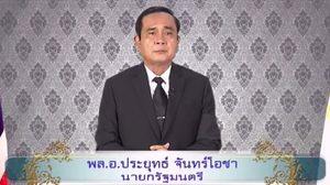 สารจากใจนายกฯ ชวนคนไทย สืบสานพระราชปณิธาน พระเจ้าอยู่หัวในพระบรมโกศ