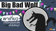 พาเที่ยวงานมหกรรมหนังสือครั้งยิ่งใหญ่ Big Bad Wolf Bangkok 2017