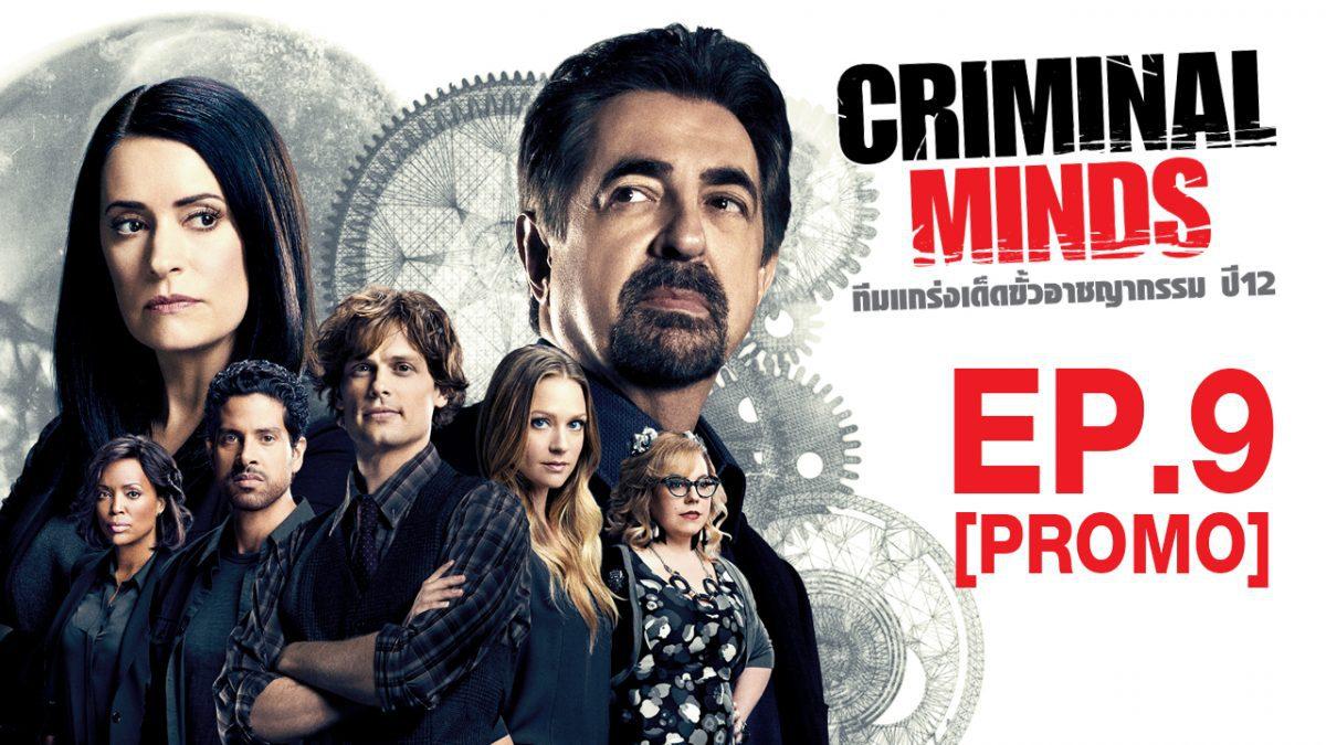 Criminal Mind ทีมแกร่งเด็ดขั้วอาชญากรรม ปี12 EP.9 [PROMO]