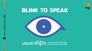 BLINK TO SPEAK   มองตาก็รู้ใจ รางวัล Grand Prix งาน Cannes Lions 2018